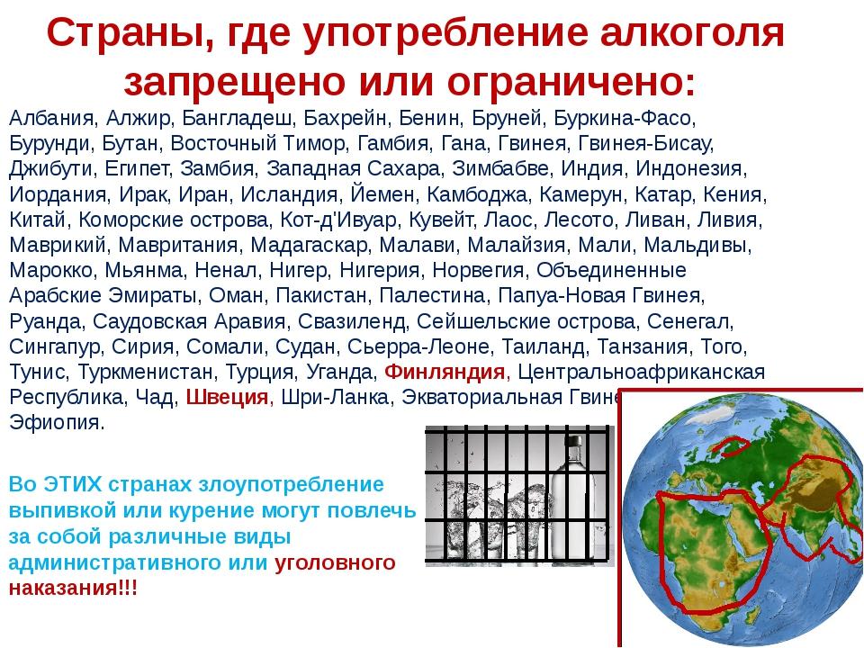 Страны, где употребление алкоголя запрещено или ограничено: Албания, Алжир,...