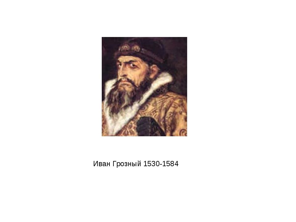 Иван Грозный 1530-1584