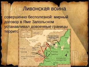 Ливонская война совершенно бесполезной: мирный договор в Яме Запольском устан