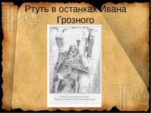 Ртуть в останках Ивана Грозного