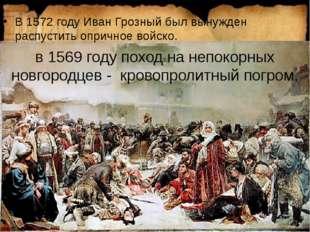в 1569 году поход на непокорных новгородцев - кровопролитный погром. В 1572 г