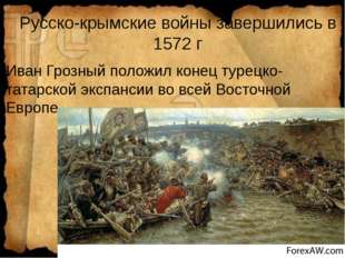 Русско-крымские войны завершились в 1572 г Иван Грозный положил конец турецко