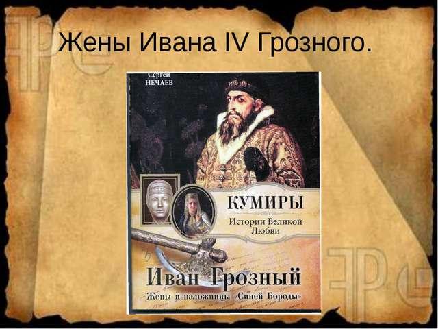 Жены Ивана IV Грозного.