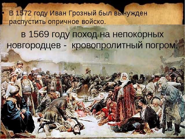 в 1569 году поход на непокорных новгородцев - кровопролитный погром. В 1572 г...
