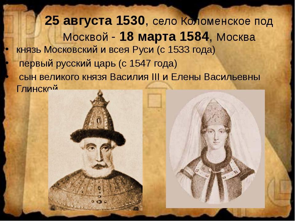 25 августа 1530, село Коломенское под Москвой - 18 марта 1584, Москва князь М...