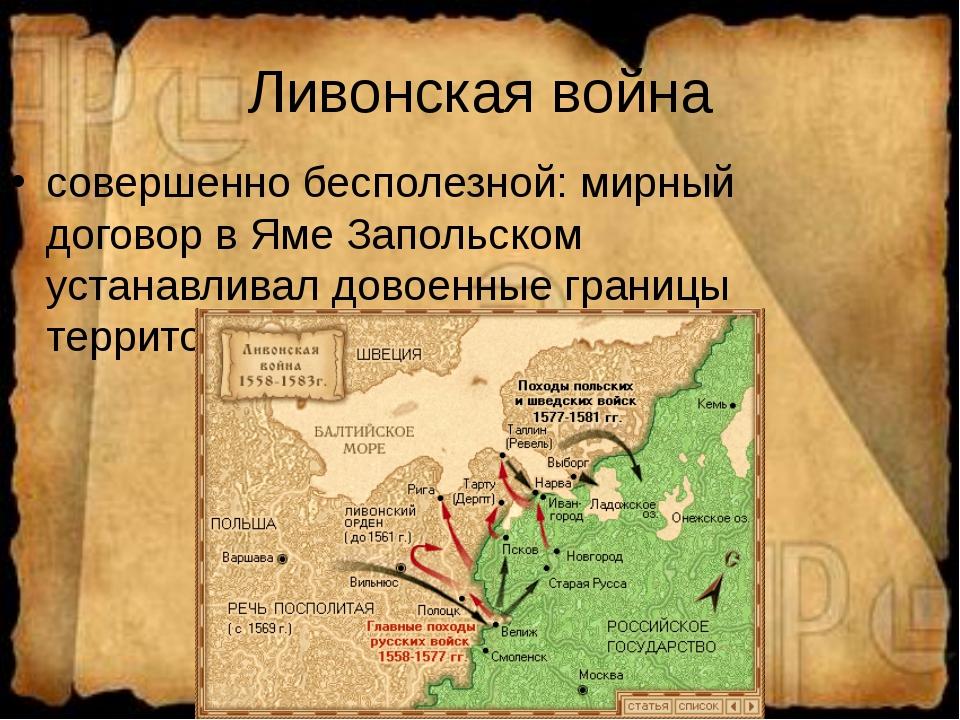 Ливонская война совершенно бесполезной: мирный договор в Яме Запольском устан...