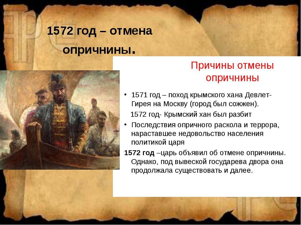1572 год – отмена опричнины.