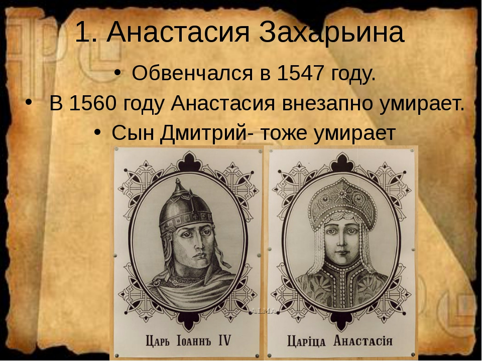 1. Анастасия Захарьина Обвенчался в 1547 году. В 1560 году Анастасия внезапно...