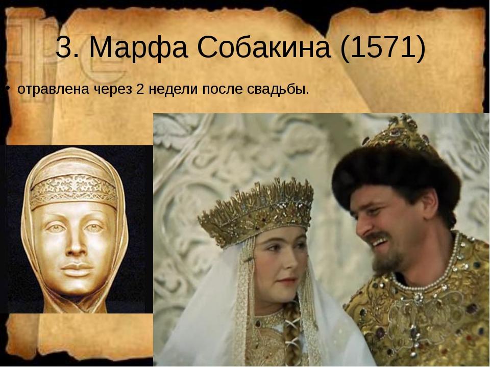 3. Марфа Собакина (1571) отравлена через 2 недели после свадьбы.