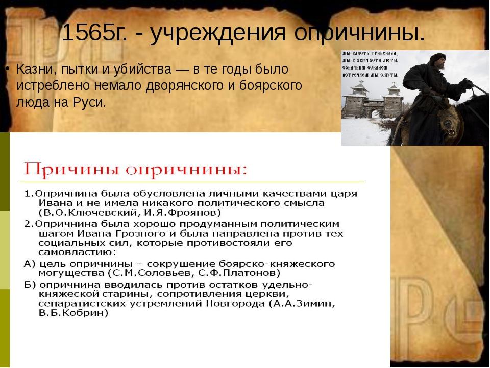 1565г. - учреждения опричнины. Казни, пытки и убийства — в те годы было истре...