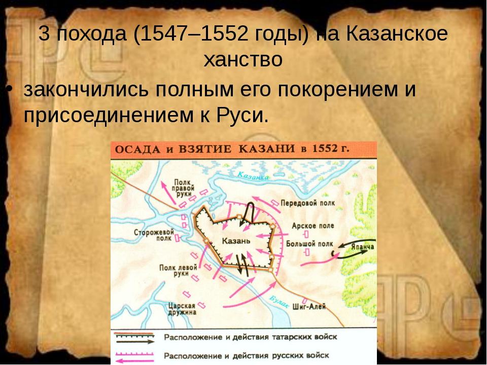 3 похода (1547–1552 годы) на Казанское ханство закончились полным его покорен...