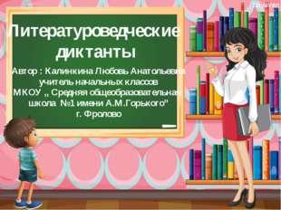 Летописи - рукописные русские исторические повествования, рассказывающие о со