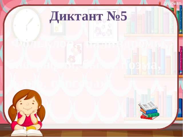 Диктант №6 Притча, лимерики, афоризм, гипербола, кульминация, строфа, эпиграф...