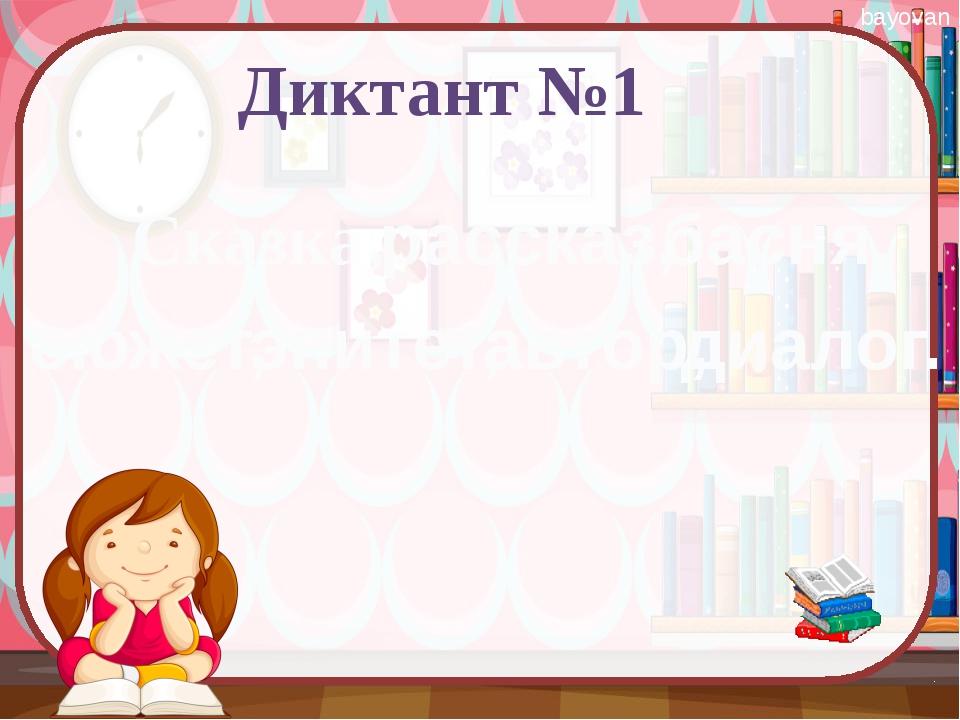 Диктант №4 Заглавие, предисловие, послесловие, повесть, иллюстрация, тема, эп...