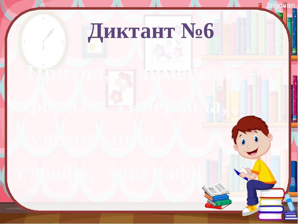 Диктант №1 Сказка, рассказ, басня, сюжет, эпитет, автор, диалог. bayovan