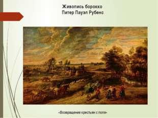 Живопись борокко Питер Пауэл Рубенс «Возвращение крестьян с поля»