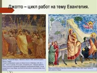 Джотто – цикл работ на тему Евангелия.