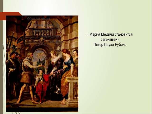 « Мария Медичи становится регентшей» Питер Пауэл Рубенс