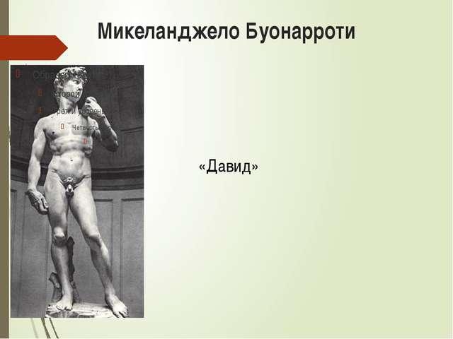 Микеланджело Буонарроти «Давид»