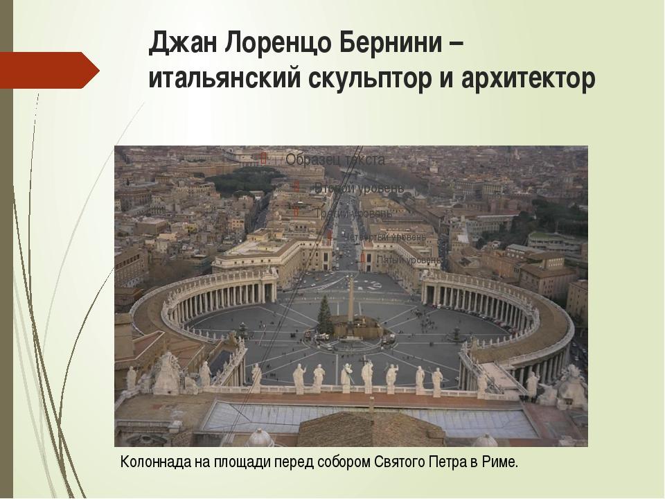 Джан Лоренцо Бернини – итальянский скульптор и архитектор Колоннада на площад...