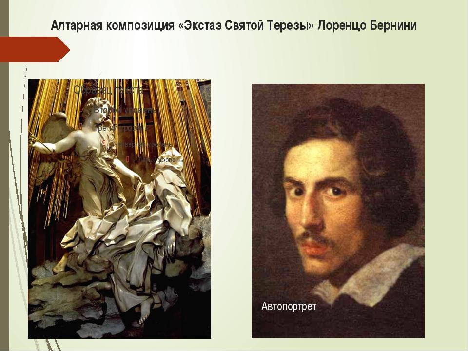 Алтарная композиция «Экстаз Святой Терезы» Лоренцо Бернини Автопортрет