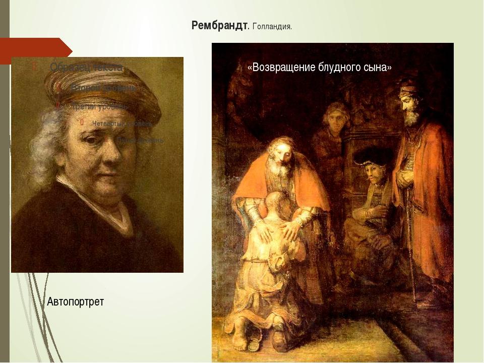 Рембрандт. Голландия. Автопортрет «Возвращение блудного сына»