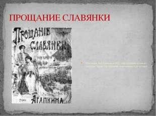 ПРОЩАНИЕ СЛАВЯНКИ Этот марш был написан в 1912 году трубачем духового оркестр