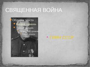 СВЯЩЕННАЯ ВОЙНА ГИМН СССР