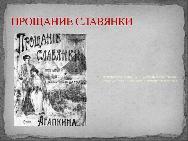 ПРОЩАНИЕ СЛАВЯНКИ Этот марш был написан в 1912 году трубачем духового оркестр...