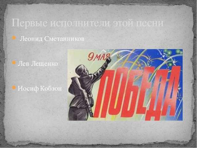 Первые исполнители этой песни Леонид Сметанников Лев Лещенко Иосиф Кобзон ДЕН...
