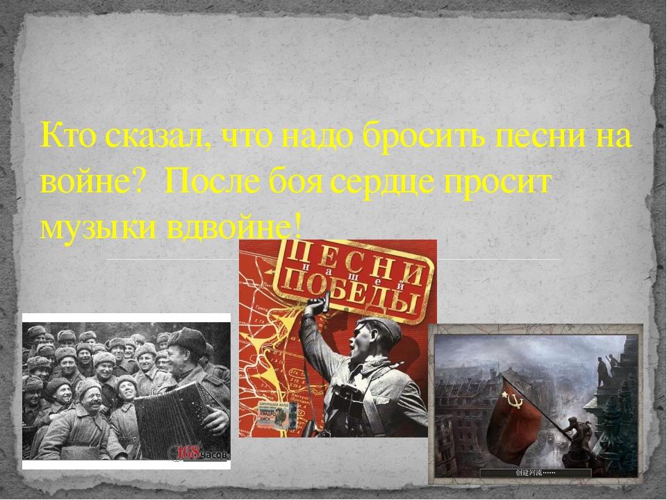 Кто сказал, что надо бросить песни на войне? После боя сердце просит музыки...