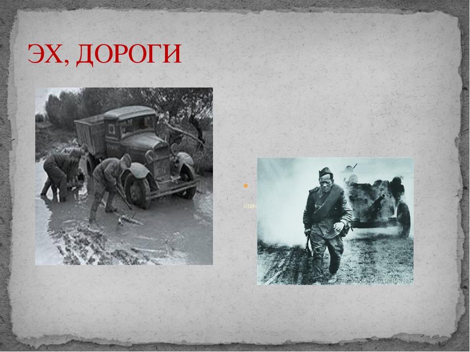 ЭХ, ДОРОГИ Какая песня посвящена одному из «российских символов»?