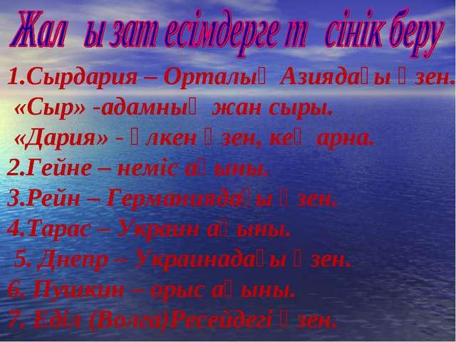 1.Сырдария – Орталық Азиядағы өзен. «Сыр» -адамның жан сыры. «Дария» - үлкен...