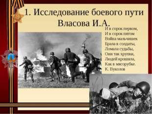1. Исследование боевого пути Власова И.А. И в сорок первом, И в сорок пятом В