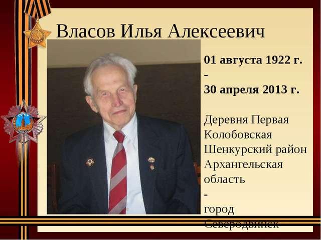 Власов Илья Алексеевич 01 августа 1922 г. - 30 апреля 2013 г. Деревня Первая...