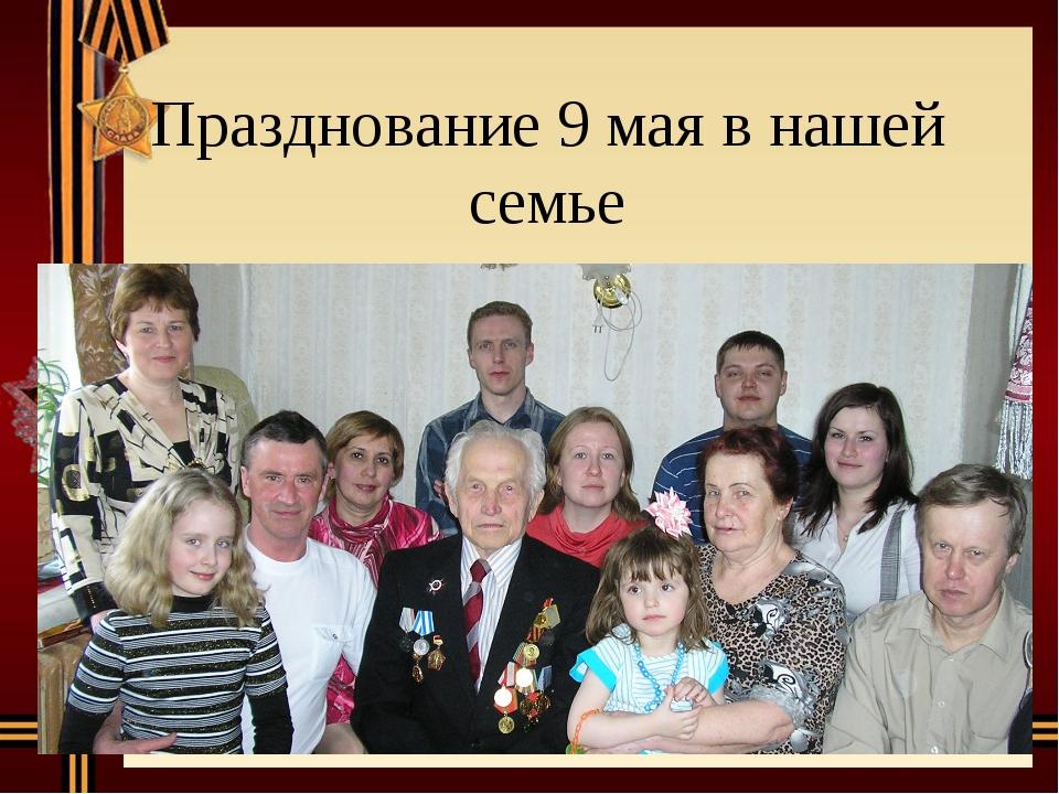 Празднование 9 мая в нашей семье