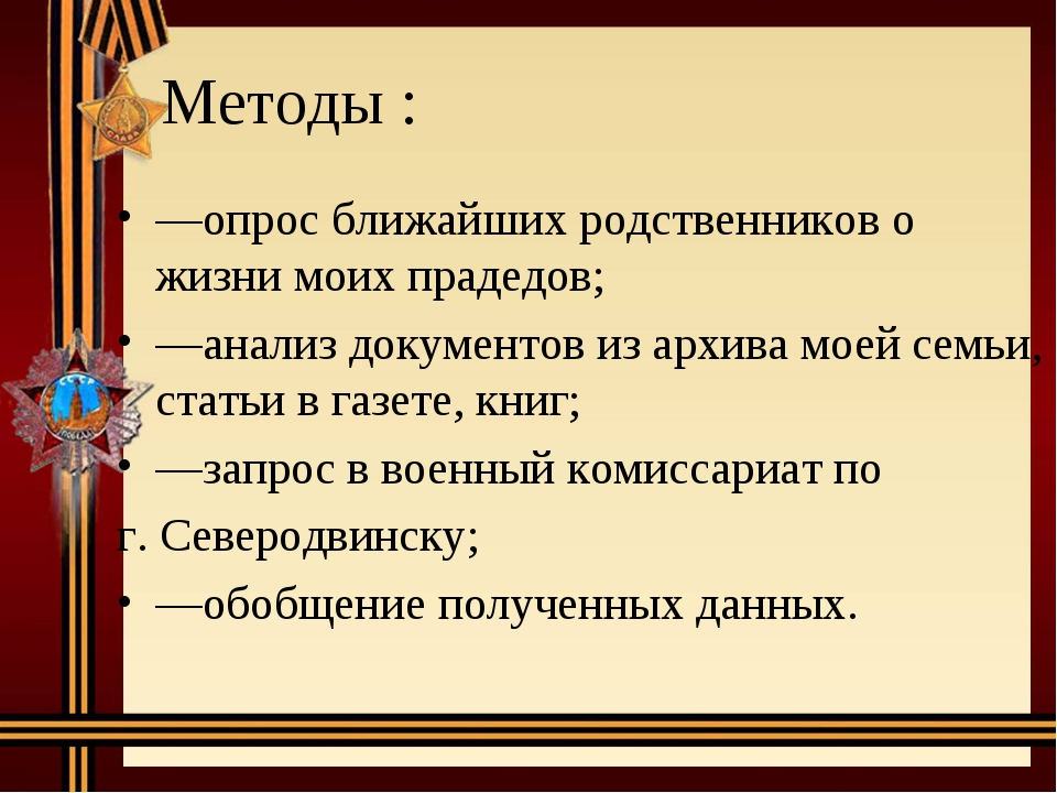 Методы : —опрос ближайших родственников о жизни моих прадедов; —анализ докум...