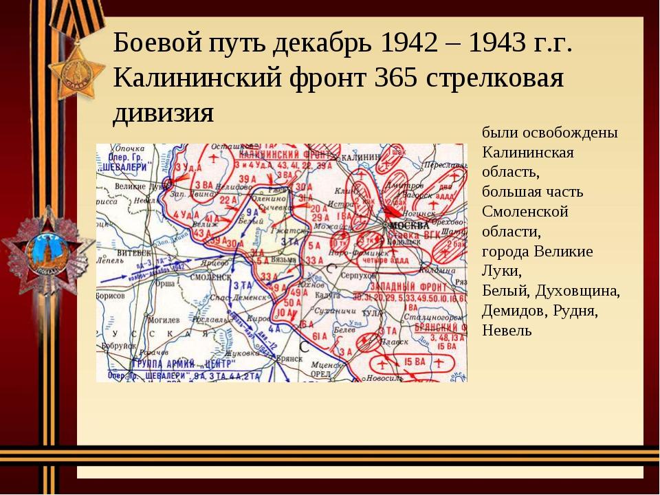 Боевой путь декабрь 1942 – 1943 г.г. Калининский фронт 365 стрелковая дивизия...