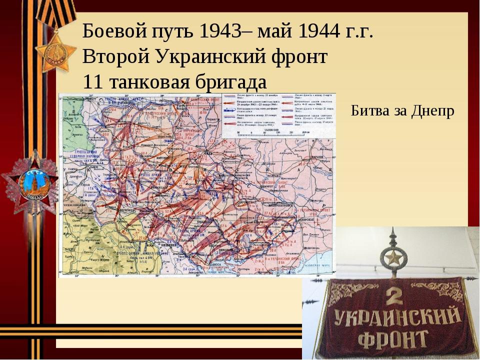 Боевой путь 1943– май 1944 г.г. Второй Украинский фронт 11 танковая бригада Б...