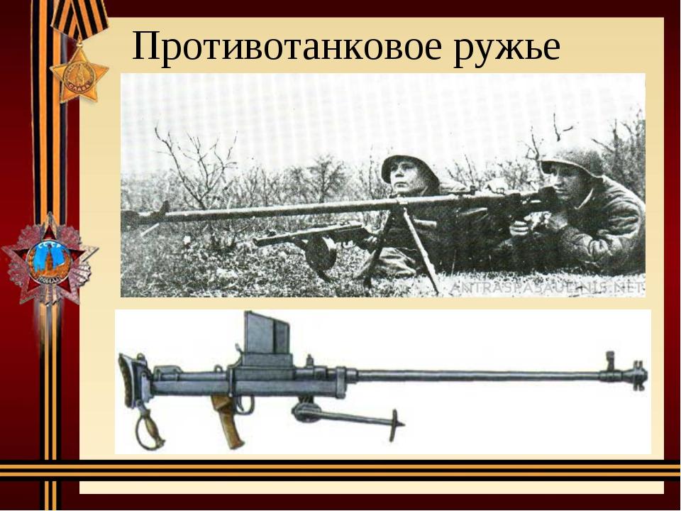 Противотанковое ружье