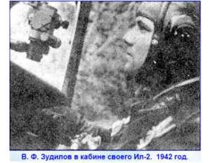 Участвовал в боях с 22.06.1941 г.