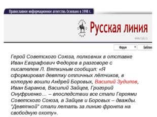 В этих мемуарах описываются эпизоды, где участвовал В.Ф.Зудилов