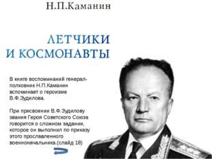 (1)Группу штурмовиков вел один из опытнейших командиров эскадрилий— капитан