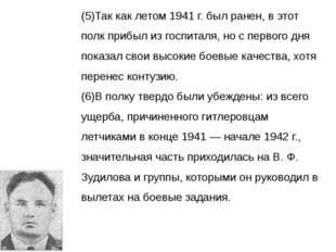 (7)Вот почему в числе первых, кому было присвоено звание Героя Советского Со