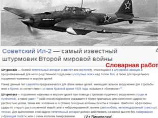 Воевал на Северо-Западном, Калининском, Воронежском (с 20 октября 1943 года –