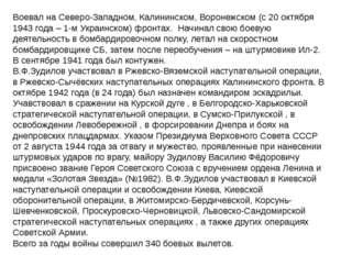 Награждён : орденом Ленина (2.08.1944), орденом Красного Знамени (5.01.1943),
