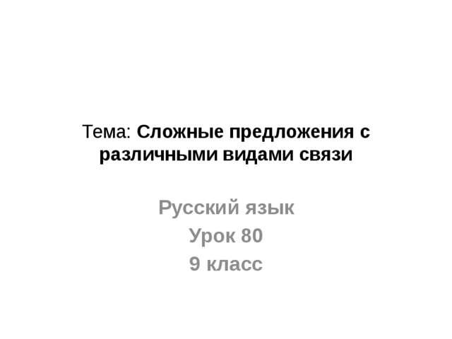 Тема: Сложные предложения с различными видами связи Русский язык Урок 80 9 кл...