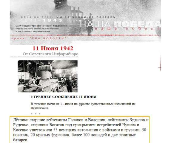 Герой Советского Союза, полковник вотставке Иван Евграфович Федоров в разгов...