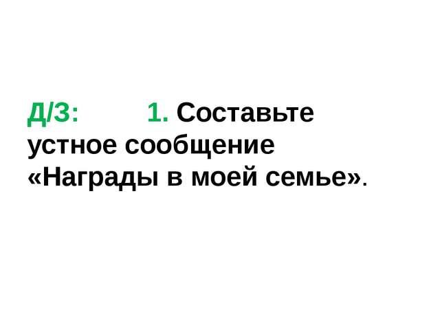 Д/З: 2. Составьте сложные предложения с различными видами связи по теме «Лет...