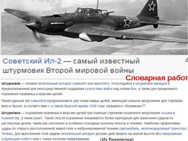 Воевал на Северо-Западном, Калининском, Воронежском (с 20 октября 1943 года –...